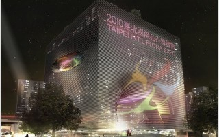 TED Cube Building in Taiwan
